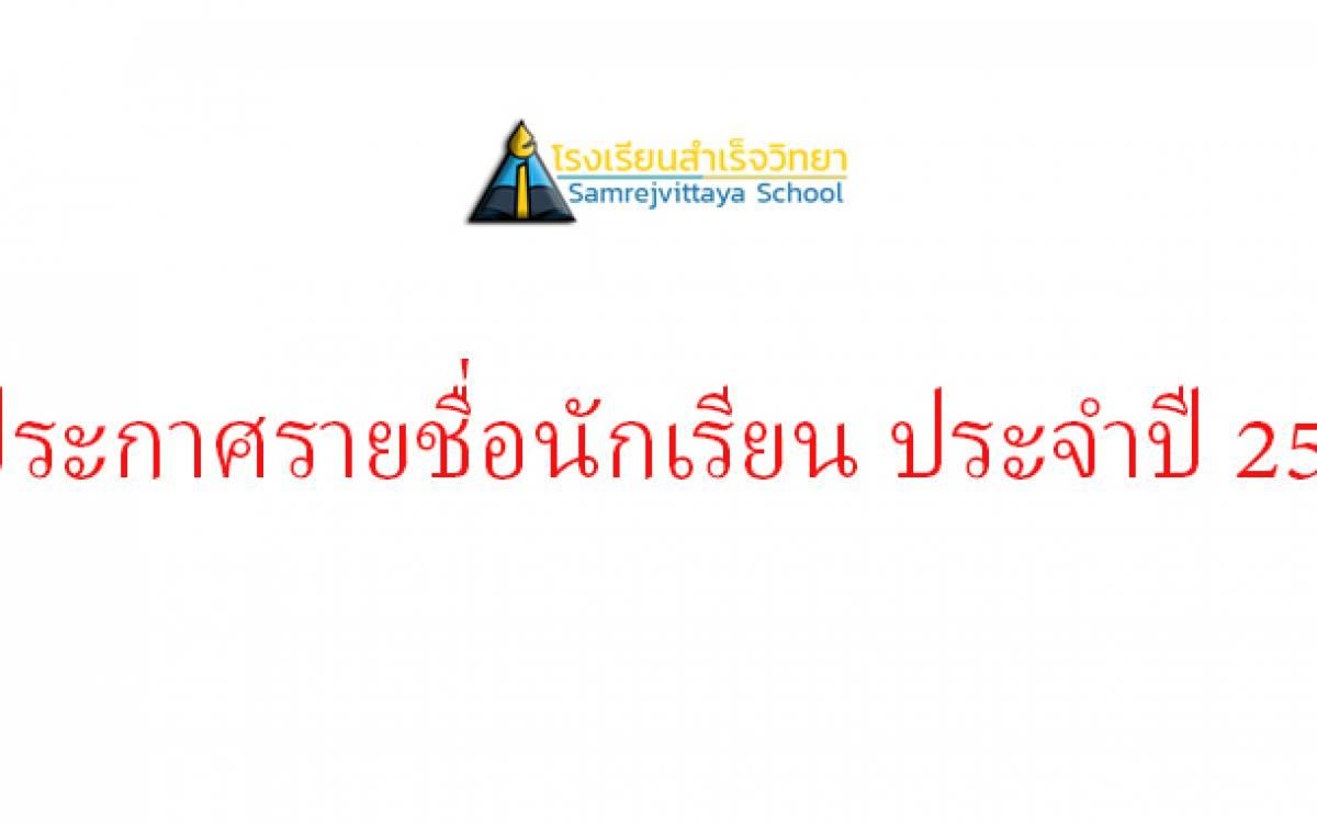 ประกาศ รายชื่อนักเรียน ปี 64